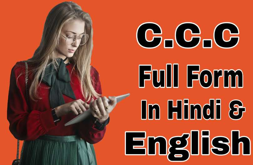 CCC Kya Hota Hai & CCC Full Form In Hindi