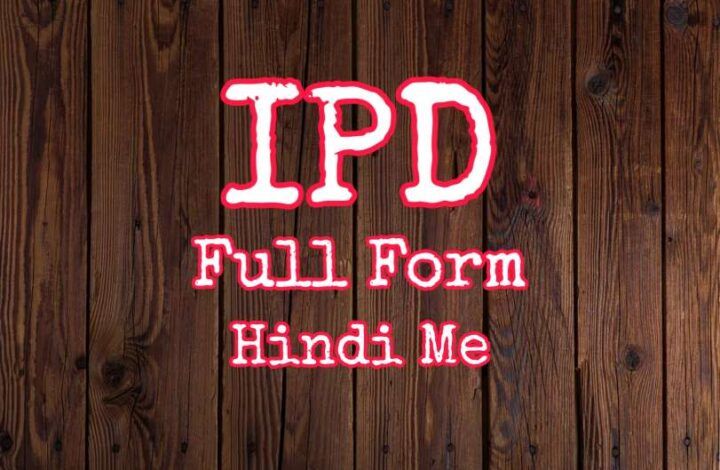 IPD Full Form In Hindi