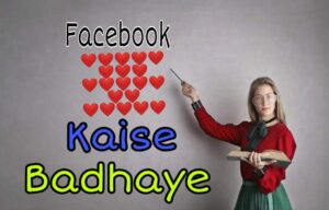 Facebook Par Like Kaise Badhaye Mobile Se