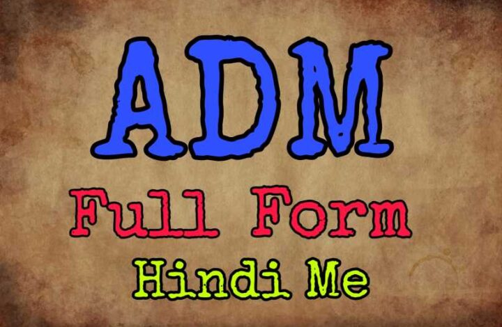 ADM Full Form In Hindi