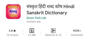 sanskrit to hindi translation app