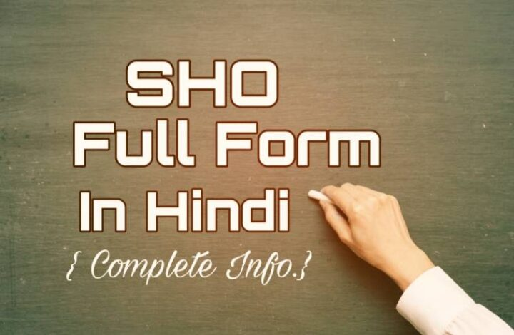 Full Form Of SHO In Hindi
