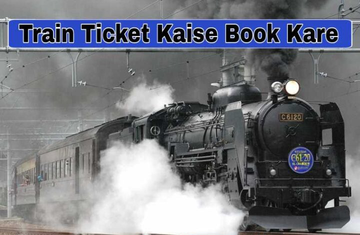 Confirm Ticket Kaise Book Kare Mobile Se