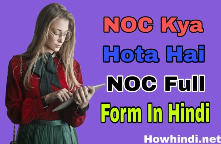 NOC Full Form In English & Hindi