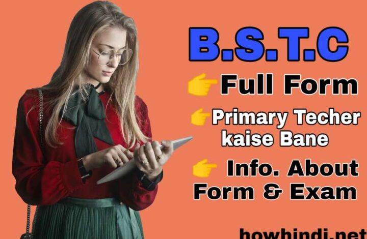 BSTC Kya Hai & BSTC full form in hindi & English