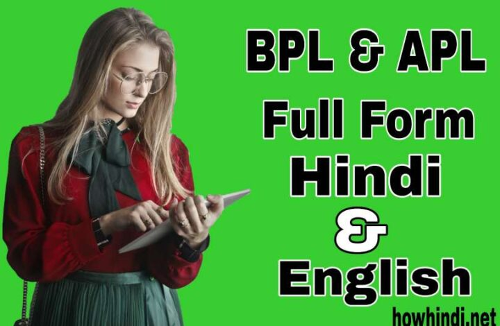 Apl & Bpl Full Form In Hindi & English