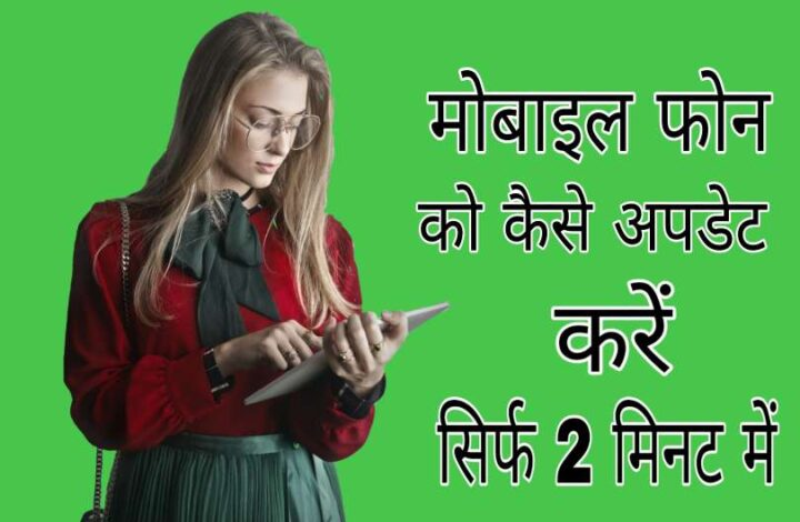 Mobile Phone Ko Update Kaise Kare