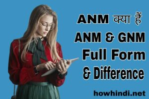 ANM Ka Full Form In English & Hindi