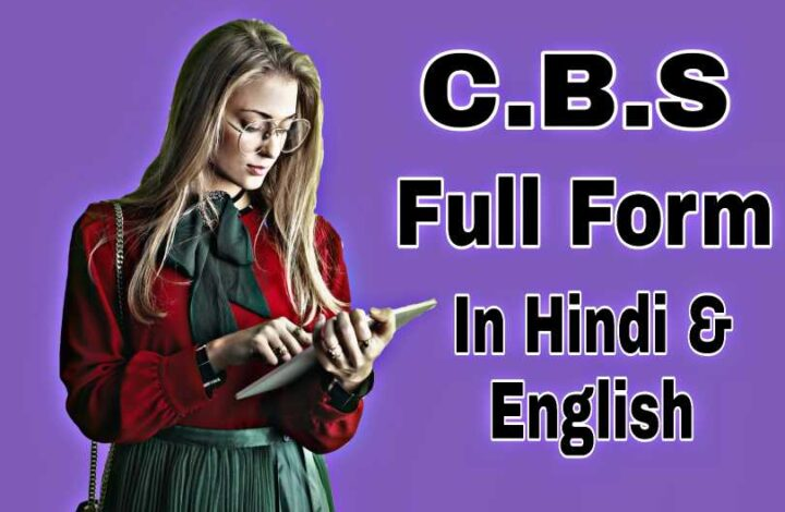 CBS full form in Hindi