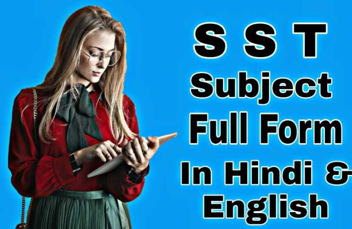 SST Ka Full Form Kya Hota Hai | SST Full Form In Hindi