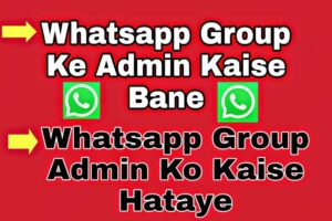 Whatsapp Group Ke Admin Kaise Bane