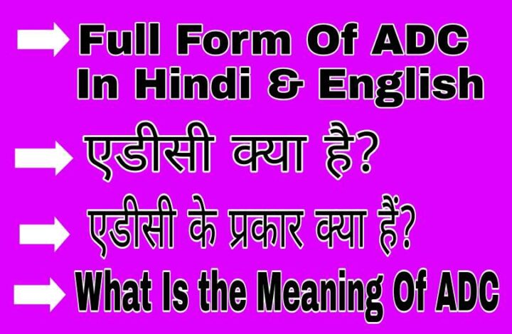 Full form of ADC In Hindi